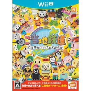 ご当地鉄道 〜ご当地キャラと日本全国の旅〜/WiiU bookoffonline