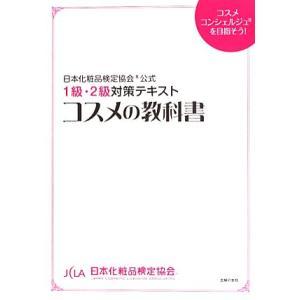 コスメの教科書 日本化粧品検定協会公式1級・2級対策テキスト/小西さやか(著者),日本化粧品検定協会(その他)|bookoffonline