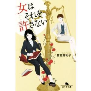女はそれを許さない 幻冬舎文庫/渡宮真利子(著者)|bookoffonline