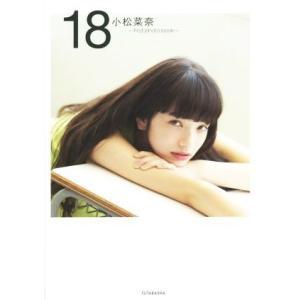 18 小松菜奈 first photo book/小松菜奈(著者) bookoffonline