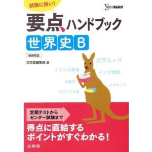 試験に強い!要点ハンドブック世界史B シグマベスト/文英堂編集部(編者)