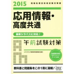 応用情報・高度共通 午前試験対策(2015) 情報処理技術者試験対策書/アイテック教育研究開発部(著...