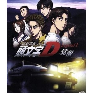 新劇場版 頭文字[イニシャル]D Legend1−覚醒−(初回限定版)(Blu−ray Disc)/...