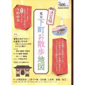 東京下町お散歩地図 決定版 Gakken Mook/学研パブリシング(編者)|bookoffonline