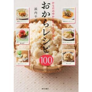 からだの中からキレイにやせる おからレシピ100/浜内千波(著者)