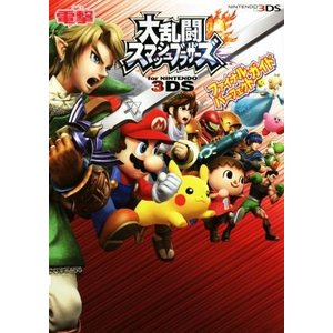 ニンテンドー3DS 大乱闘スマッシュブラザーズ for NINTENDO 3DS ファイナルパーフェクトガイド/電撃攻略本編集部(編者)|bookoffonline