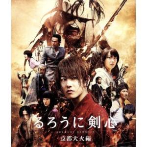 るろうに剣心 京都大火編(Blu−ray Disc)/佐藤健...