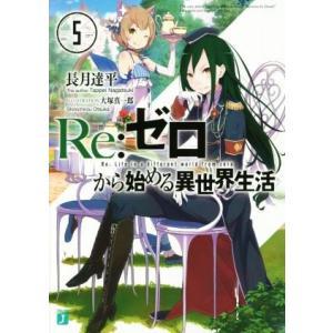 Re:ゼロから始める異世界生活(5) MF文庫J/長月達平(著者),大塚真一郎 bookoffonline