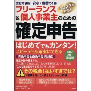 フリーランス&個人事業主のための確定申告 改訂第9版/山本宏(その他)