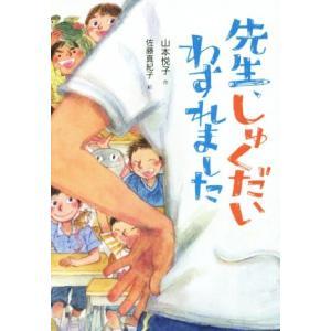 先生、しゅくだいわすれました 単行本図書/山本悦子(著者),佐藤真紀子(その他)