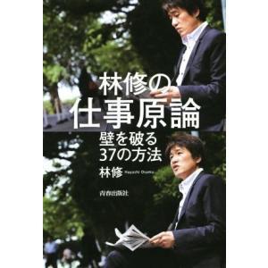 林修の仕事原論/林修(著者)