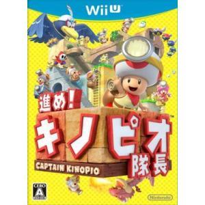 進め  キノピオ隊長 - Wii U