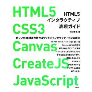 HTML5インタラクティブ表現ガイド HTML5 CSS3 Canvas CreateJS JavaScript/池田泰延(著者)