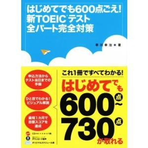 はじめてでも600点ごえ! 新TOEICテスト全パート完全対策/早川幸治(著者)|bookoffonline