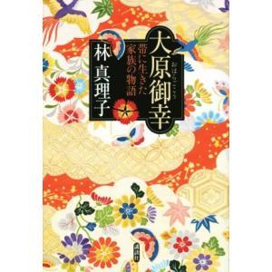 大原御幸 帯に生きた家族の物語/林真理子(著者)|bookoffonline