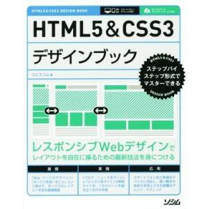 HTML5&CSS3デザインブック ステップバイステップ形式でマスターできる/エビスコム(著者)