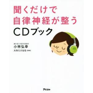 聞くだけで自律神経が整うCDブック/小林弘幸(著者),大矢たけはる(その他) bookoffonline