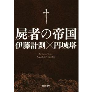 屍者の帝国 河出文庫/伊藤計劃(著者),円城塔(著者)