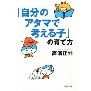 「自分のアタマで考える子」の育て方 PHP文庫/高濱正伸(著者)