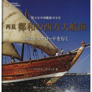 再見 鄭和の西方大航海/マイケル・ヤマシタ(著者),ジアンニ・グアダルーピ(著者)