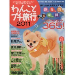 わんことプチ旅行(2011) GEIBUN MOOKS/趣味・就職ガイド・資格(その他)