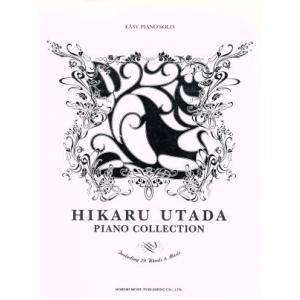 やさしく弾ける宇多田ヒカル ピアノ・コレクション 芸術・芸能・エンタメ・アート その他 の商品画像|ナビ