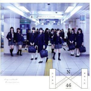 透明な色(通常盤)/乃木坂46