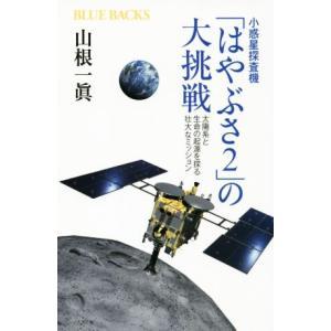 小惑星探査機「はやぶさ2」の大挑戦 ブルーバックス/山根一眞(著者)