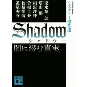 Shadow 闇に潜む真実 ミステリー傑作選 講談社文庫/道...
