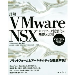 詳解 VMware NSX ネットワーク仮想化の基礎と応用/進藤資訓(著者),水本真樹(著者),田中洋(著者),横井智樹(著者)