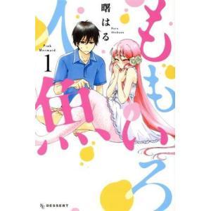 ももいろ人魚(1) デザートKC/曙はる(著者)|bookoffonline