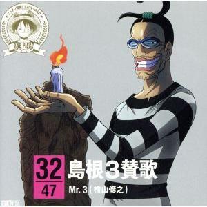 ワンピース ニッポン縦断! 47クルーズCD in 島根 島根3賛歌/Mr.3 (檜山修之)の商品画像|ナビ