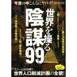 世界を操る陰謀99 人口削減計画進行中。 フタバシャの大百科/カワイオフィス(著者)