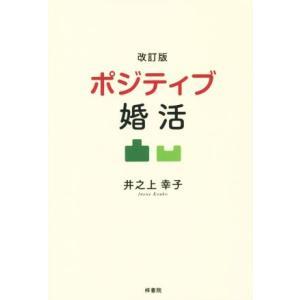 ポジティブ婚活 改訂版/井之上幸子(著者)