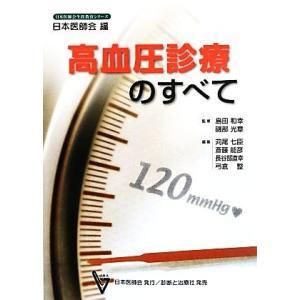 高血圧診療のすべて 日本医師会生涯教育シリーズ/日本医師会(編者)|bookoffonline