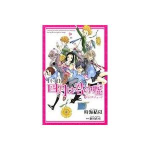 小説 四月は君の嘘 6人のエチュード KCDX/時海結以(著者),新川直司(その他)|bookoffonline