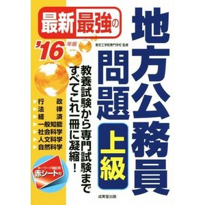 最新最強の地方公務員問題 上級('16年版) 教養試験から専門試験まで、すべてこれ一冊に凝縮!/東京工学院専門学校(その他) bookoffonline