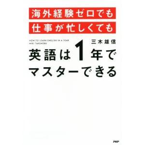海外経験ゼロでも仕事が忙しくても英語は1年でマスターできる/三木雄信(著者)|bookoffonline