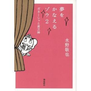 夢をかなえるゾウ(2) ガネーシャと貧乏神/水野敬也(著者)