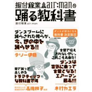 振付稼業air:manの踊る教科書 ダンスが好きになる教科書決定版!!/振付稼業air:man(著者...