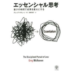エッセンシャル思考 最少の時間で成果を最大にする/グレッグ・マキューン(著者),高橋璃子(訳者)|bookoffonline