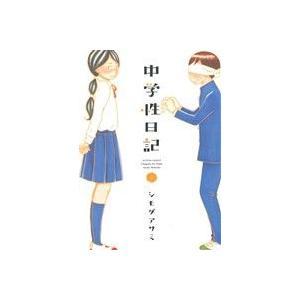 中学性日記 (3) アクションC/シモダアサミ (著者)の商品画像 ナビ