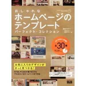 おしゃれなホームページのテンプレート パーフェクト・コレクション/螺旋デザイン(著者)