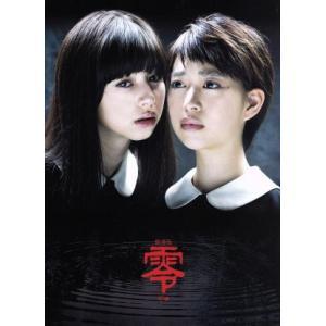 劇場版 零〜ゼロ〜 スペシャル・エディション(Blu−ray...