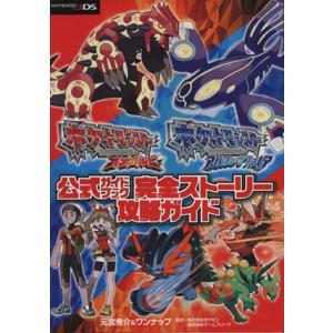 ニンテンドー3DS ポケットモンスター オメガルビー・アルファサファイア公式ガイドブック 完全ストー...