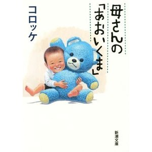 母さんの「あおいくま」 新潮文庫/コロッケ(著者)|bookoffonline