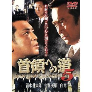 首領への道 5 [DVD]の商品画像|ナビ