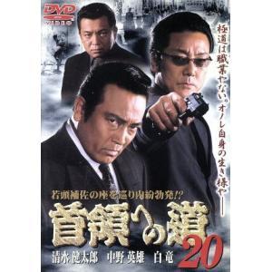 首領への道 20 [DVD]の商品画像|ナビ