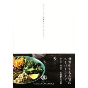 スーパーフード図鑑&ローフードレシピ/LIVING LIFE MARKETPLACE(著者)