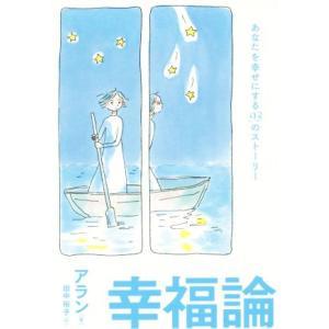 幸福論 あなたを幸せにする93のストーリー/アラン(著者),田中裕子(訳者)